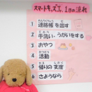 junior_day_schedule.png