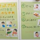 plus_minamishinozaki_classroom2.png