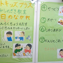 plus_ryoiku02.png