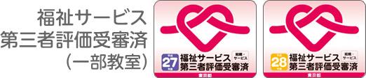 福祉サービス第三者評価受審済