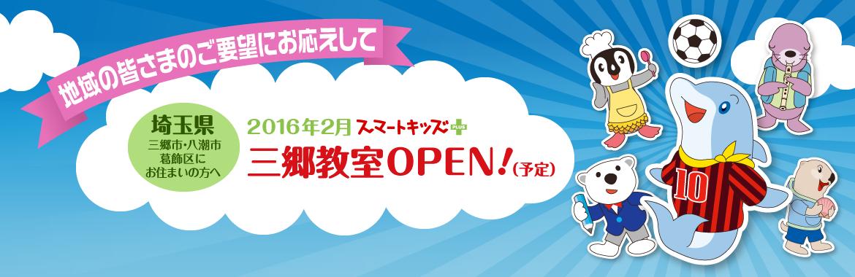 2016年2月スマートキッズプラス三郷教室オープン(予定)