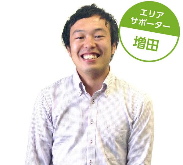 エリアサポーター増田さん