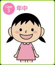 Case3 年中の女子
