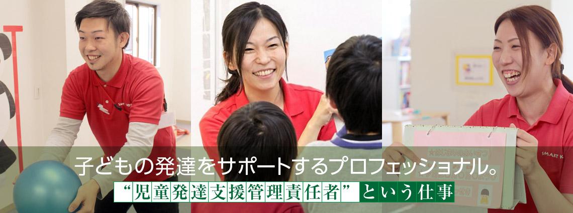 """子どもの発達をサポートするプロフェッショナル。""""児童発達支援管理責任者""""という仕事"""