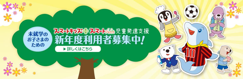 スマートキッズプラス・スマートキッズプチ児童発達支援 新年度利用者募集中